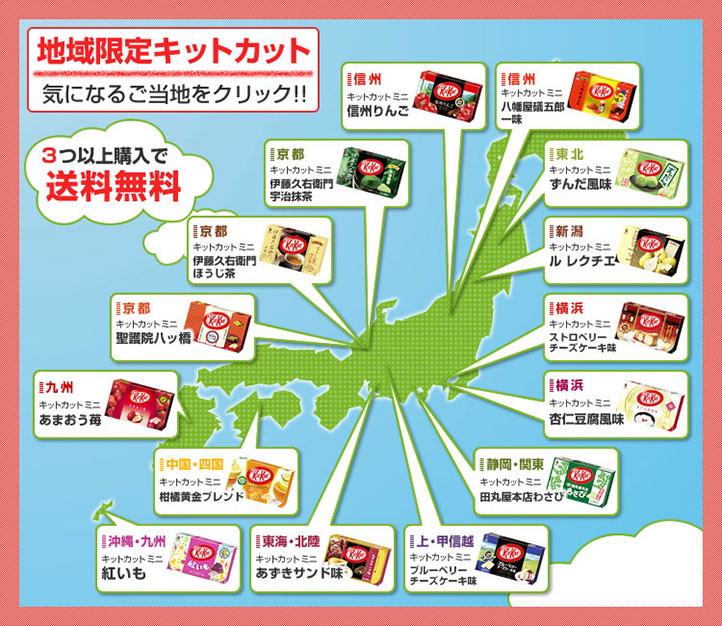 Map of the current Japanese Kit Kat flavours