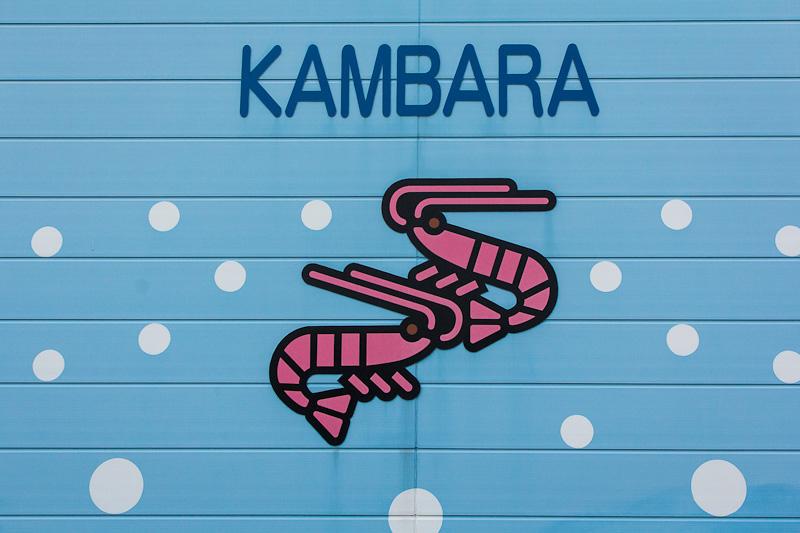 Kambara, ville de la sakura ebi © Camille Oger