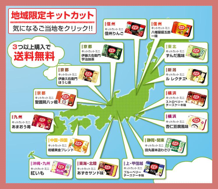Carte des Kit Kat japonais du moment