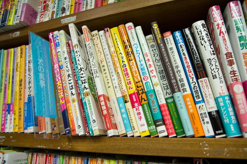 Rayon recettes pour chiens d'une librairie de Tokyo © Camille Oger