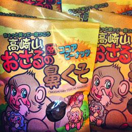 Bonbons morve de singe